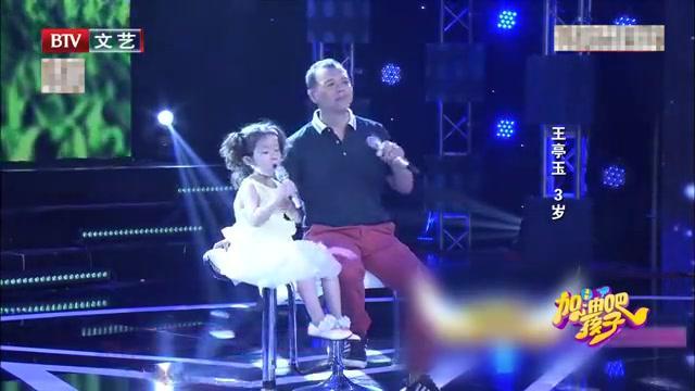 父女齐上阵,小仙女动人嗓音表白父亲,获得全场掌声