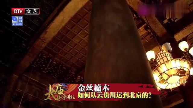 太庙国学讲坛:金丝楠木如何从云贵川运到北京的,原来是通过它!