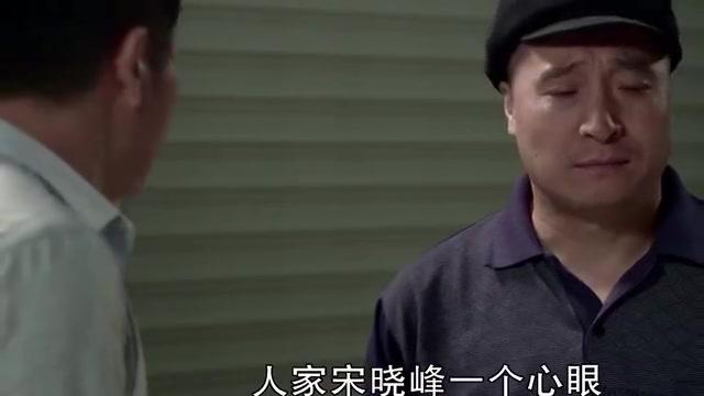 乡村爱情:王哥告诉老宋青莲跟晓峰分手之后工作状态都不一样了