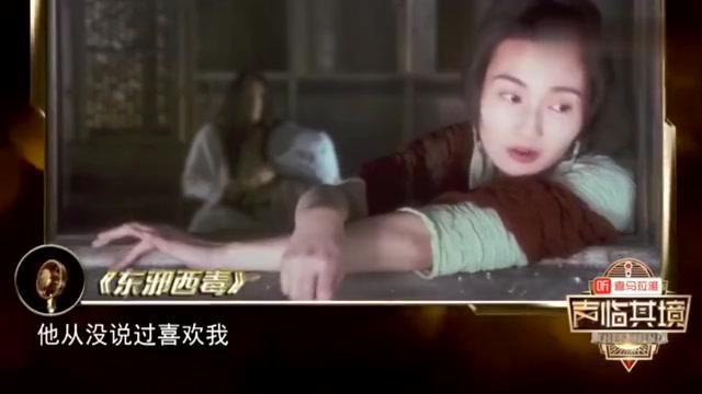 综艺:谭卓配音《东邪西毒》张曼玉,一开口就能让人入戏!