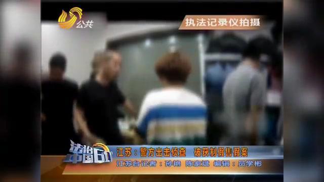 江苏:警方跨省追凶,连续捣毁3处制假贩假的窝点,大快人心!
