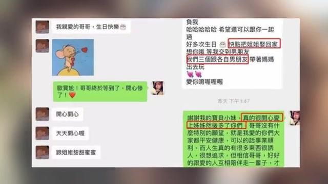 欧阳妮妮张书豪同游日本疑带男友探亲见家长