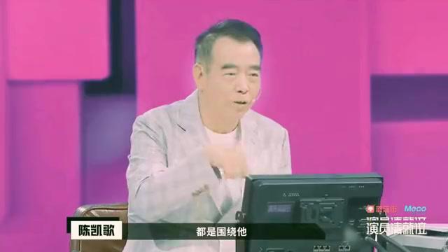 演员请就位:陈凯歌梳理剧情,认为黄宥明没有演出王者风范?