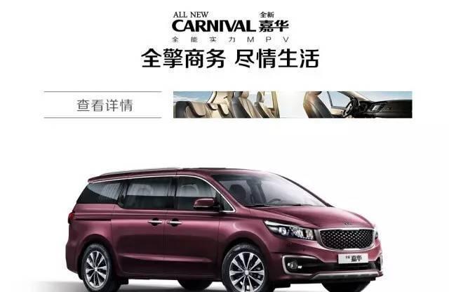 价格不贵还是进口的起亚嘉华, 为什么在中国就卖不好?