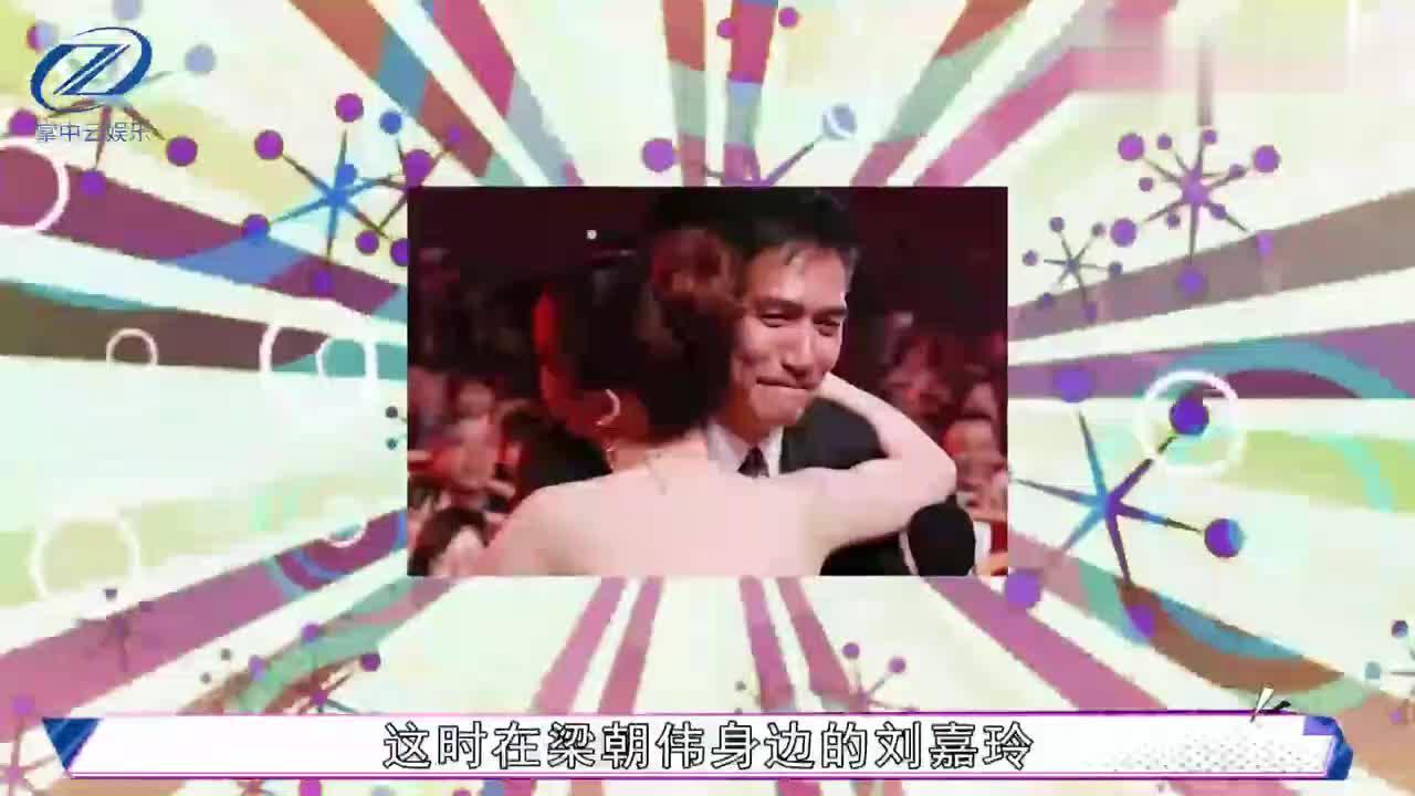 梁朝伟上节目拥抱女星刘嘉玲上来就是一巴掌网友太狠了