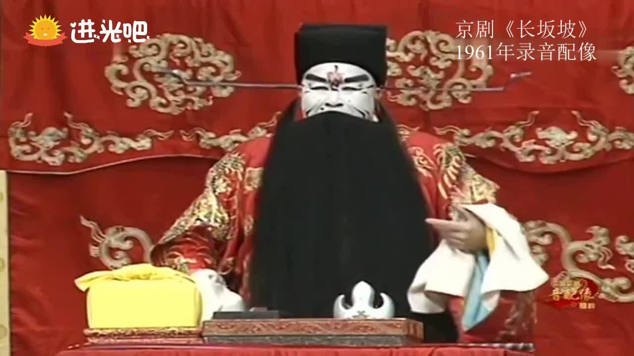 京剧音配像《长坂坡》选段,曹操账内群英会,要学周文王