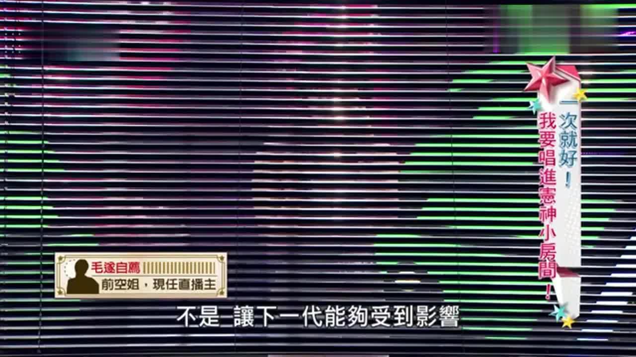 吴宗宪看到美女空姐异常兴奋表示可以用音乐来繁衍下一代