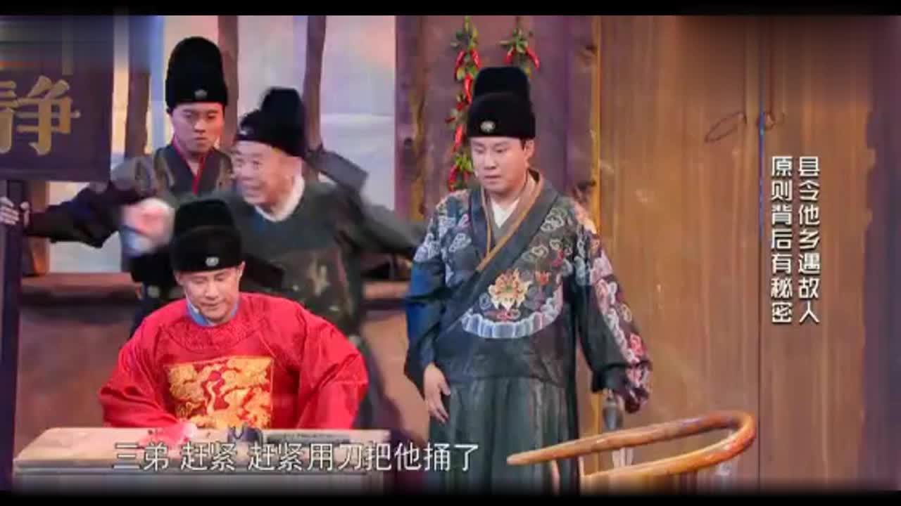 侯勇喜剧总动员首秀上演衙门版《人民的名义》