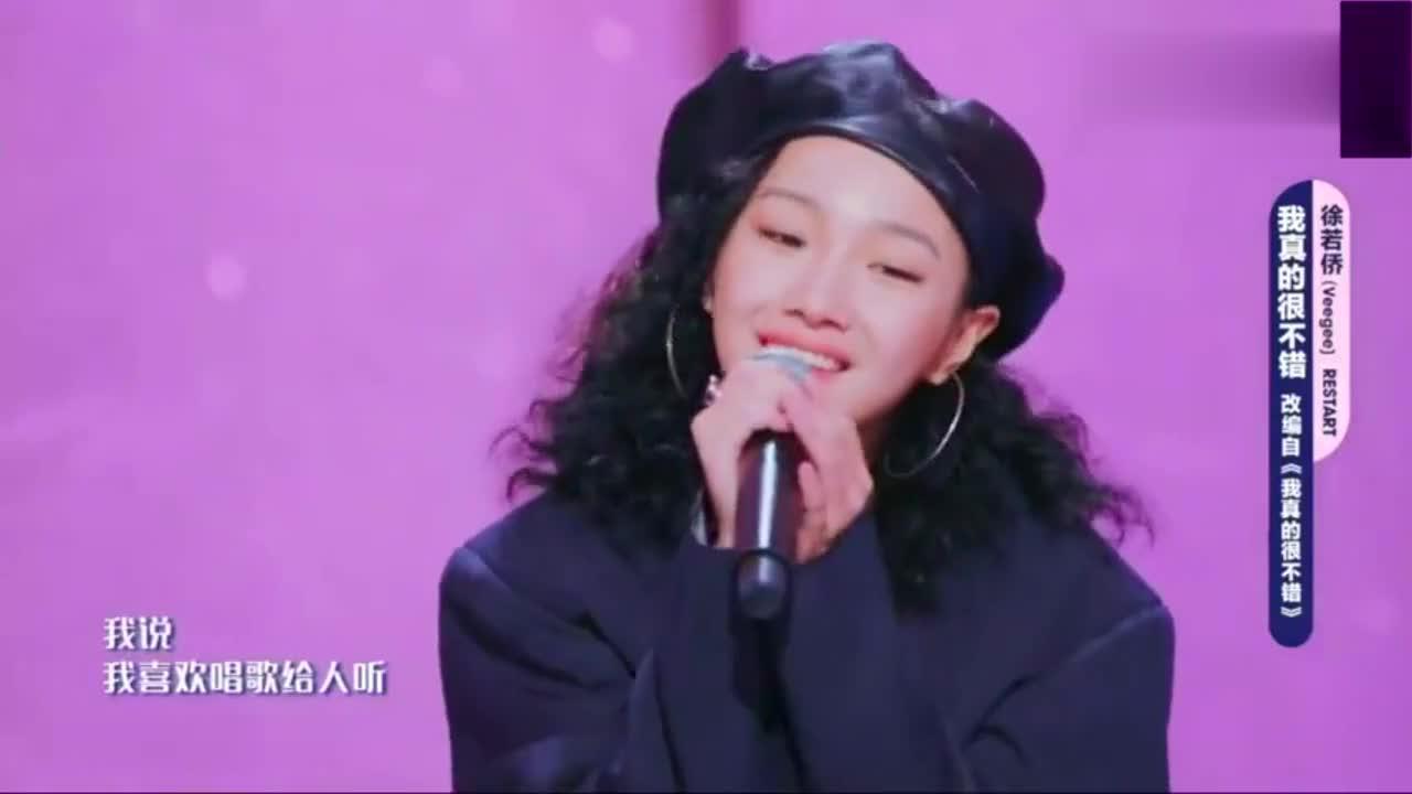 徐若侨唱《我真的很不错》,独特气场雷鬼音乐,真是讨人喜欢!