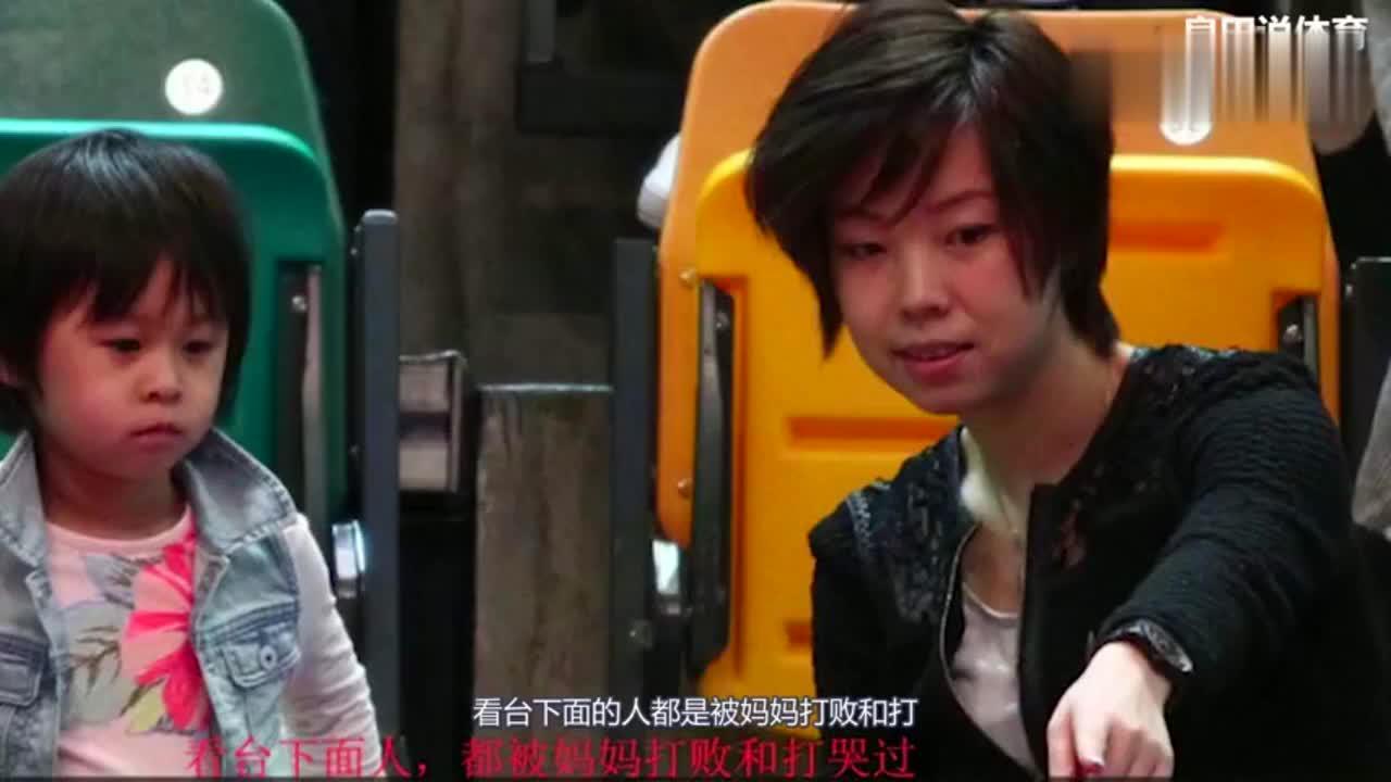 张怡宁指着台下对俏俏说:看下面的人,全都被妈妈打哭过!