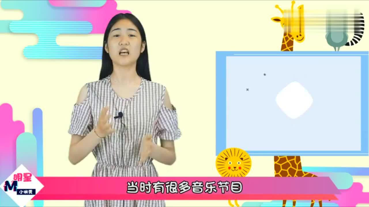 凭借《中国好声音》走红,入选30岁以下福布斯榜,名气却不如从前