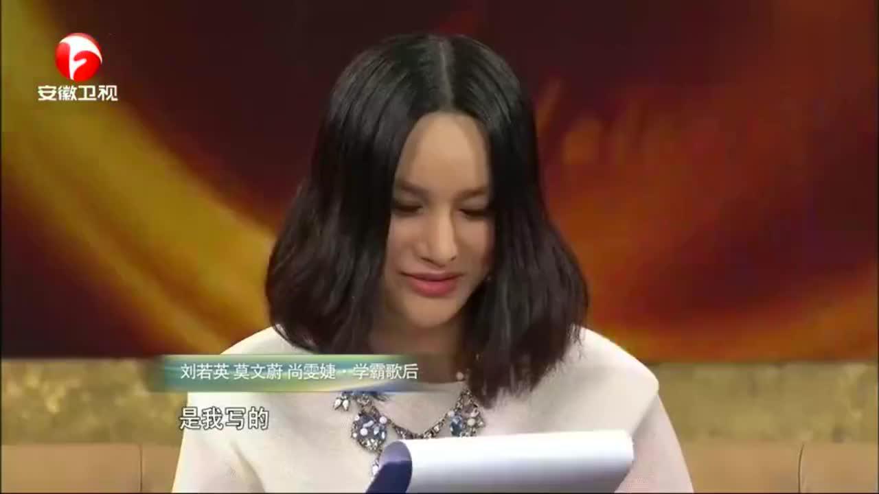 说出你的故事:尚雯婕复旦大学论文曝光