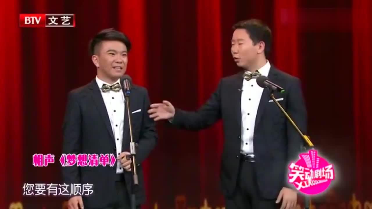 相声《梦想清单》,李春熠搭档郭鸿斌,wifi的中文名竟是陆游?