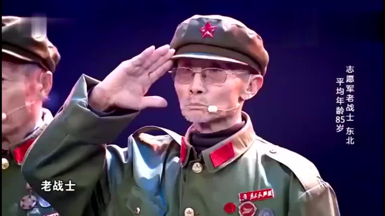抗美援朝的志愿军战士上台虽然年迈却是中气十足太让人敬佩了