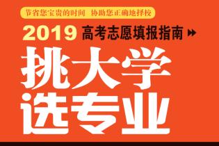 武书连2019中国1200所高职高专综合实力排行榜发布