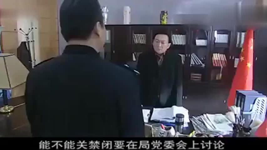 公安局长为百姓伸张正义,硬顶政法委书记