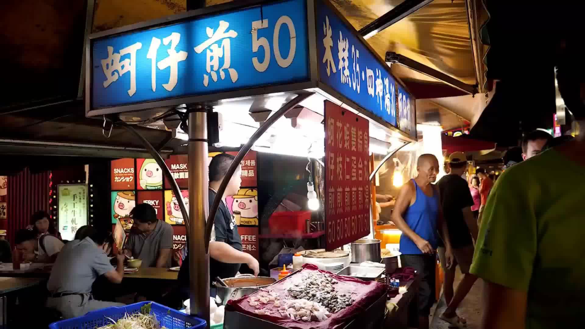 台湾街头的传统蛤仔煎,绝对真材实料,老板一看就是手艺人!