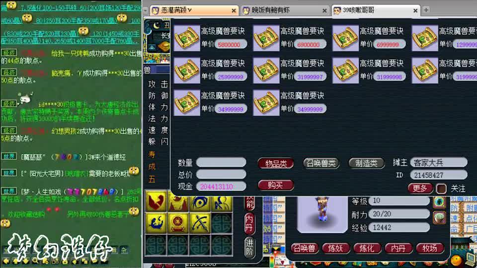 梦幻西游39级玩家给7J力劈善恶狼打书一本再生坑了1.4亿
