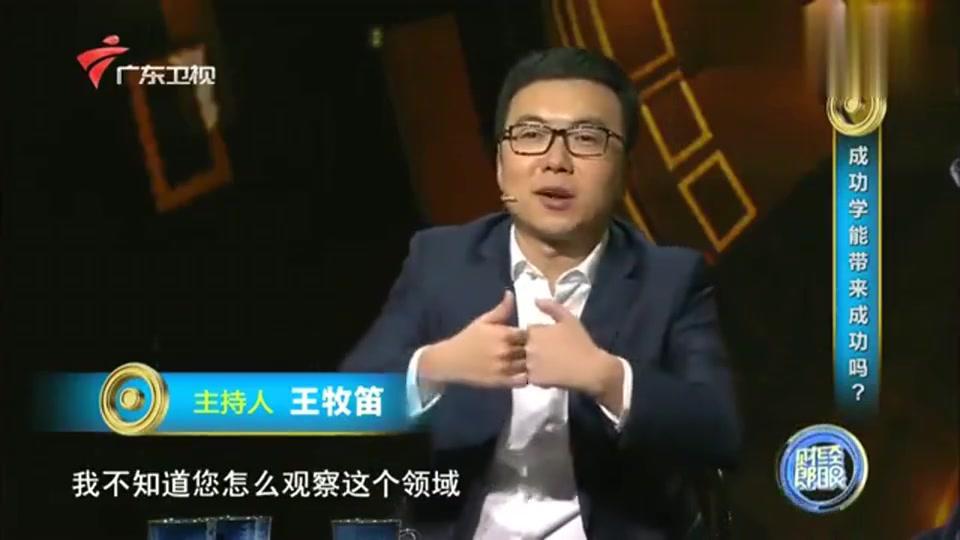 财经郎眼:成功学能带来成功吗?嘉宾的一番话,引人深思!