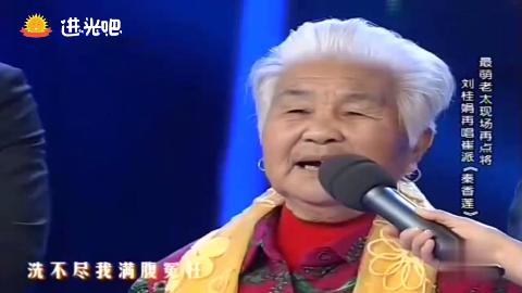 刘桂娟现场演唱崔派豫剧《秦香莲》三江水系不仅我满腹冤枉