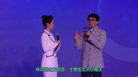 成龙自曝因担心林凤娇觊觎他的钱曾将家产转移至国外户头