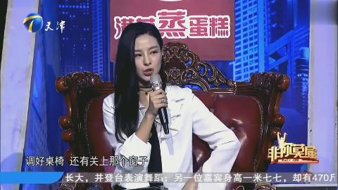 20岁女空乘登台求职,涂磊要求来段英文广播词,美女瞬间懵了
