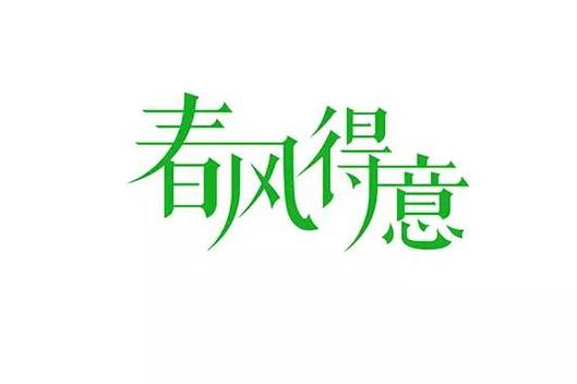 有意味的形式!汉字图形化构成法