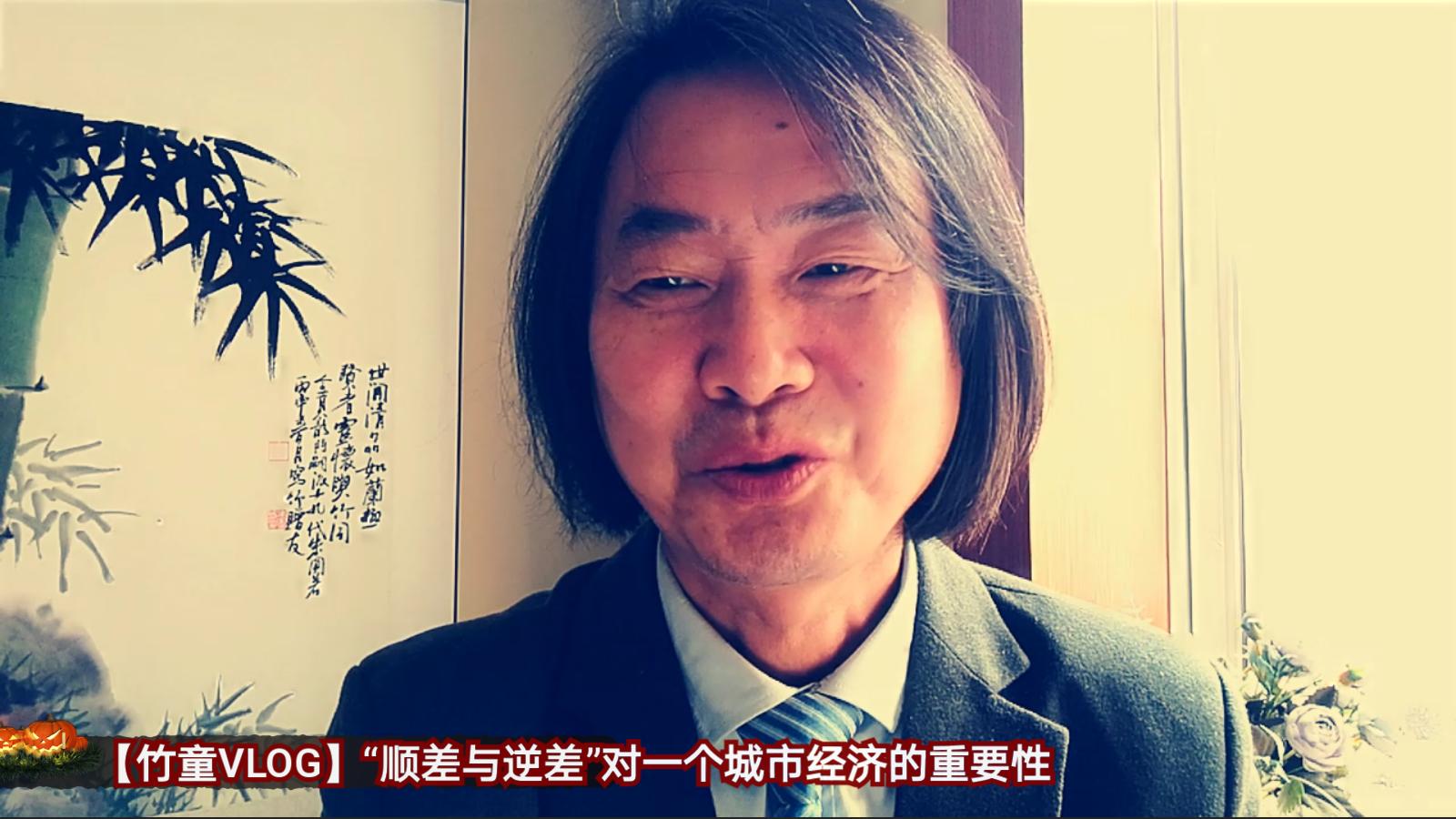 """【竹童VLOG】""""顺差与逆差""""对一个城市经济的重要性"""