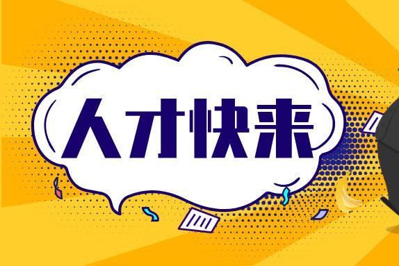 人才快来 | 中国地质调查局招聘,正式编制!