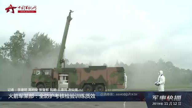 火箭军某部:全防护考核检验训练质效