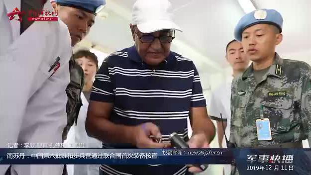 南苏丹:中国第六批维和步兵营通过联合国首次装备核查