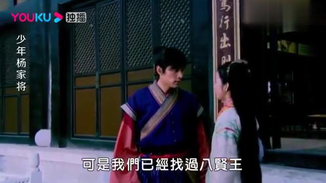 六郎简直太机智了,竟想出这法来面见王爷,王爷十分佩服!