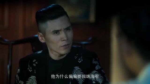破冰行动:林耀东锁定目标!珠海!
