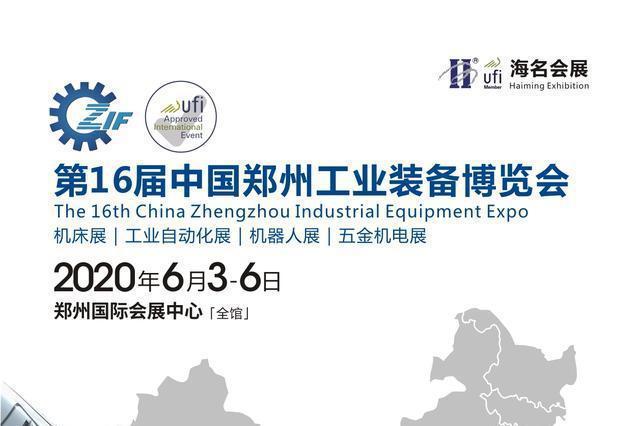 2020工业自动化展|中国鹤壁—德国投资合作与智能制造论坛举行