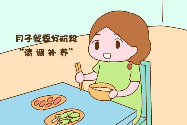 """月子饮食的""""清调补养""""是什么?月子餐该怎么吃?又该怎么调理?"""
