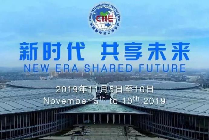 """""""迎五洲宾,计天下利""""第二届中国国际进口博览会在上海成功召开"""
