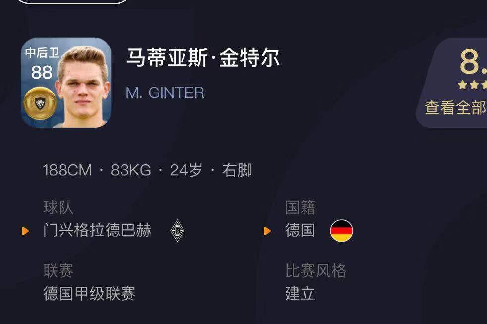 《实况足球》强力中后卫马蒂亚斯金特尔,德国的超级后防!