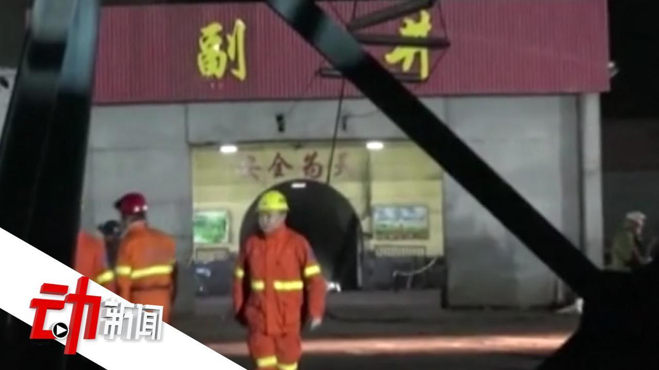山西平遥煤矿瓦斯爆炸15死涉事煤矿曾因新人培训不到位被罚