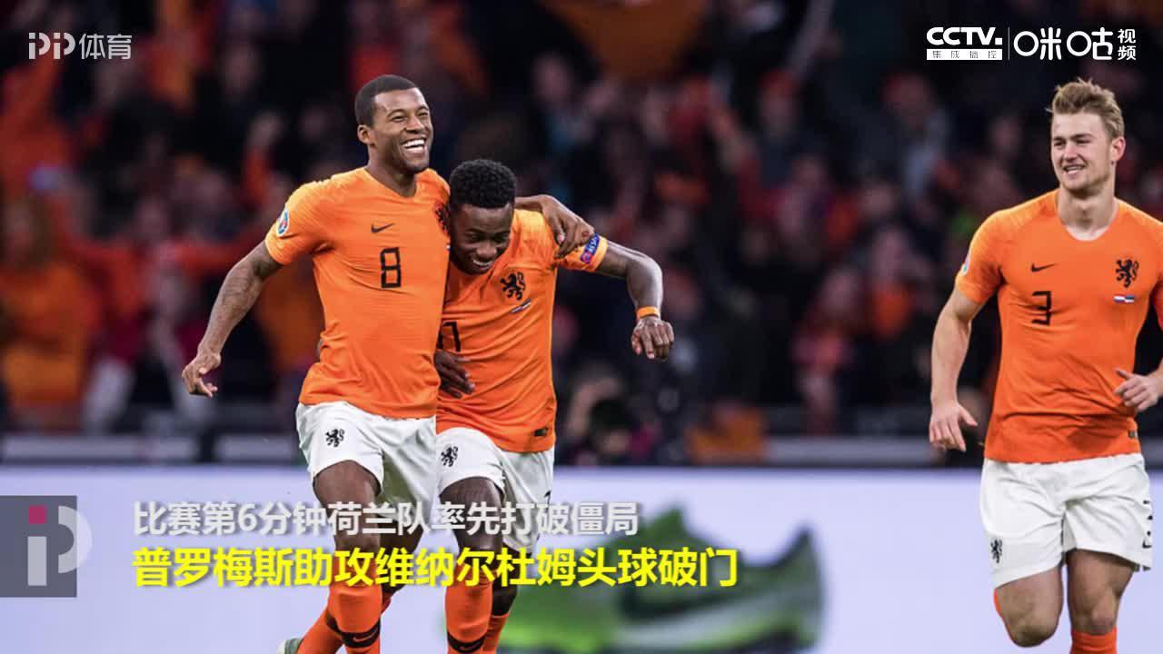 欧预赛:维纳尔杜姆帽子戏法阿克破门 荷兰5:0爱沙尼亚