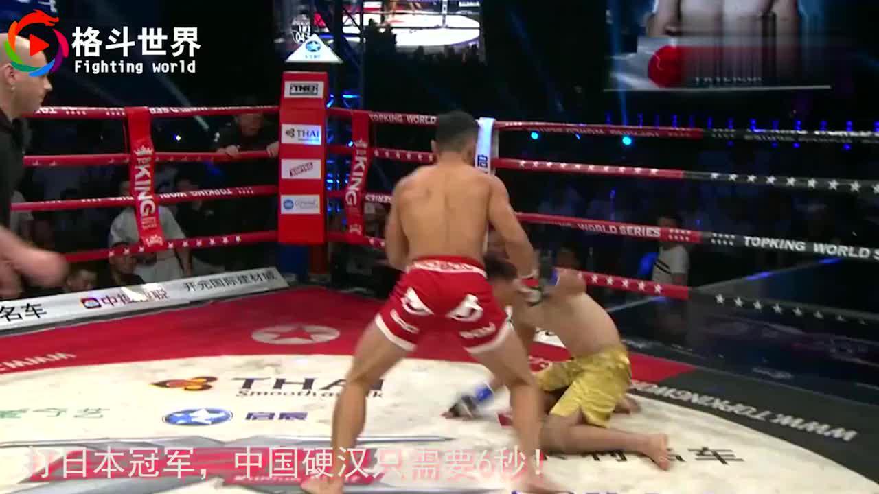 昆仑决最快KO之一,中国硬汉擂台6秒一拳击倒暴揍Ko日本拳王