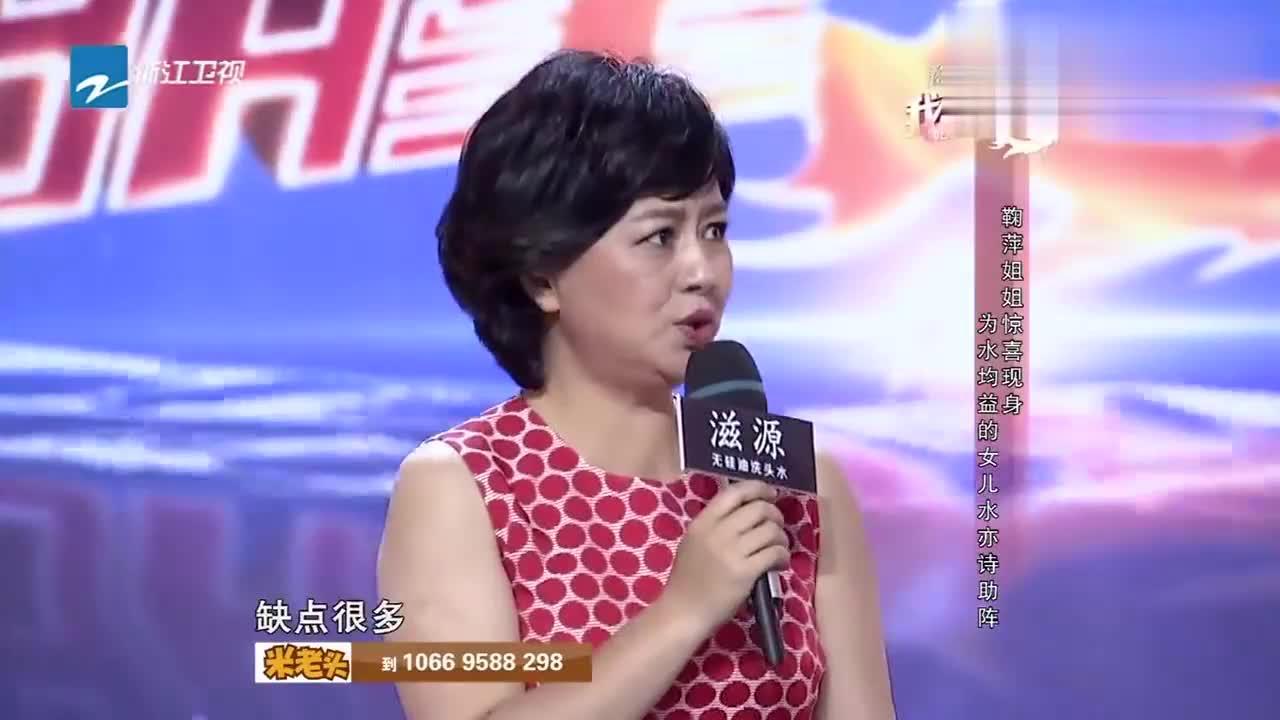 鞠萍姐姐惊喜现身,为水亦诗助阵,上来就唱反调!