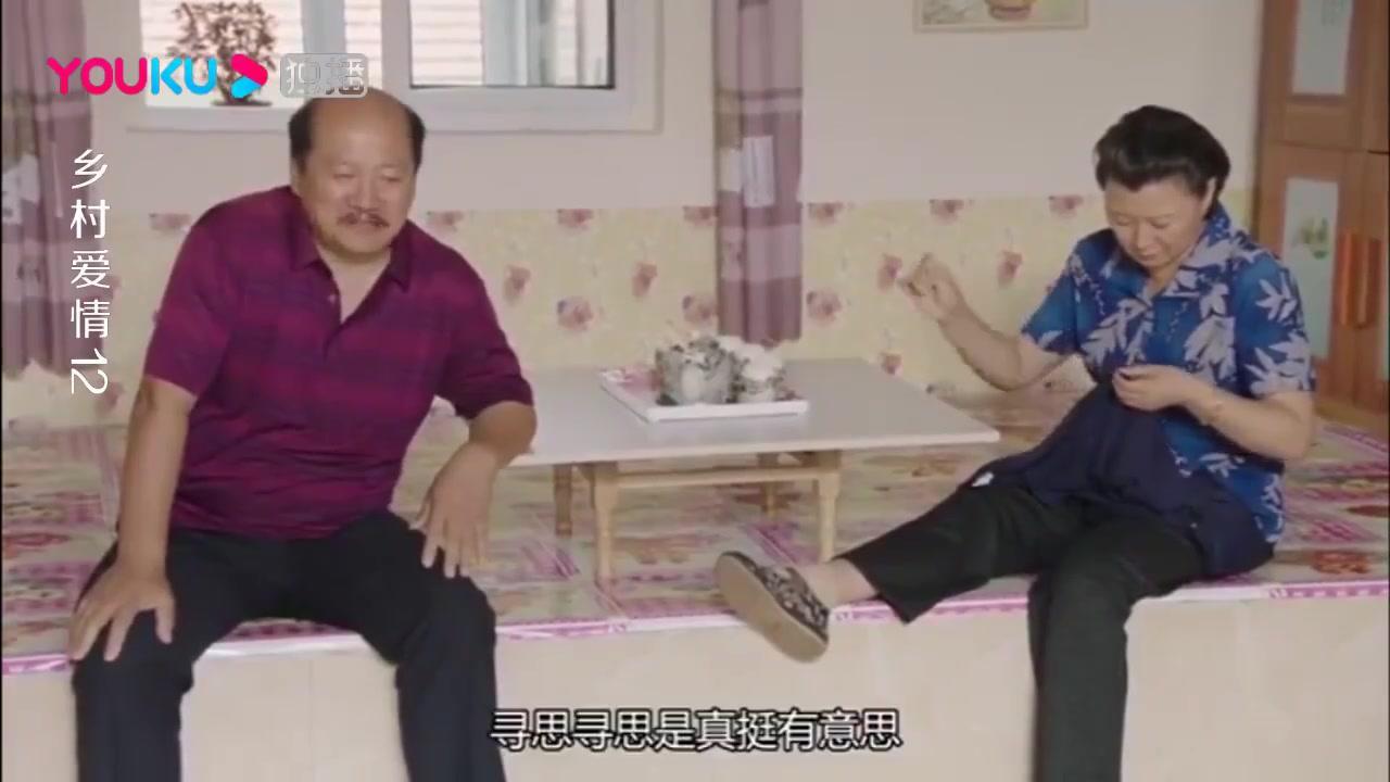 乡村爱情12:赵四当上监督委员,谁知广坤酸的像个柠檬精,贼逗