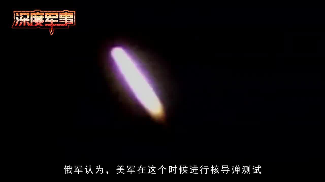 凌晨三点,美军氢弹头洲际导弹穿越太平洋:向多国发出核战警告