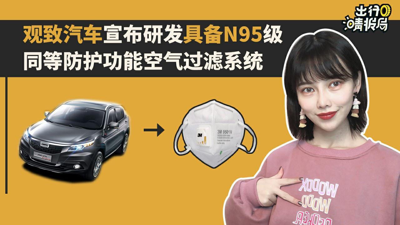 视频:【出行情报局】观致宣布研发具备N95级同等防护功能空气过滤系统