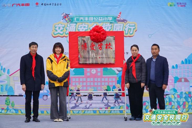 用心守护幸福笑容,广汽丰田携车主助力乡村儿童交通安全教育