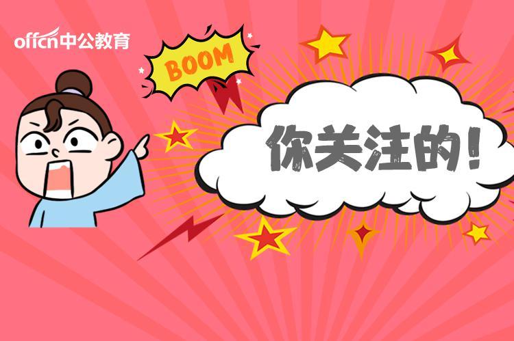 2020国考滁州报名第7天:701人报名,585人过审【截至21日9时】