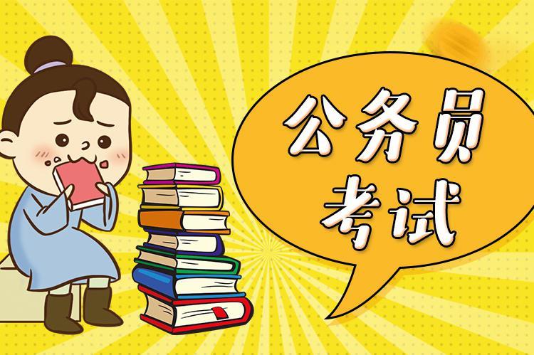 2020云南省公务员考试会招录多少人?会缩减招录人数吗?