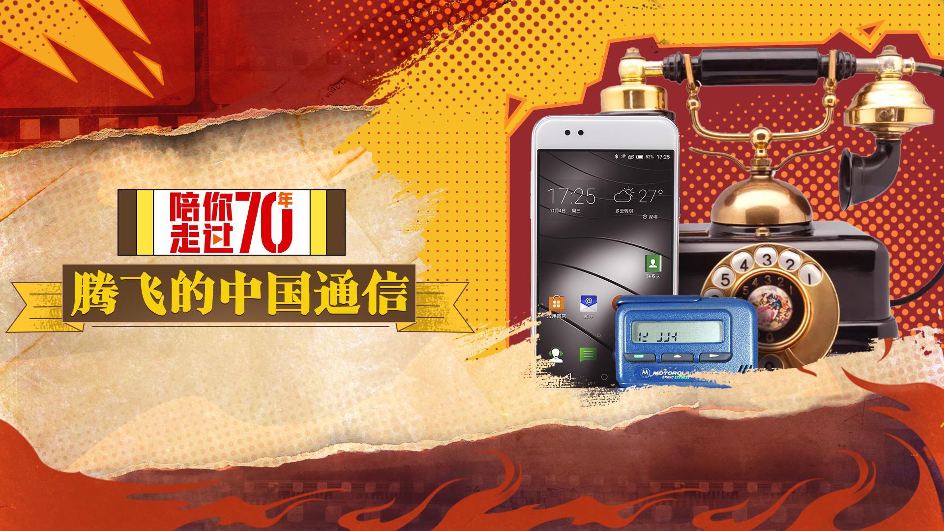 【陪你走过70年】一部手机高达2.6万 中国通讯到底经历了什么