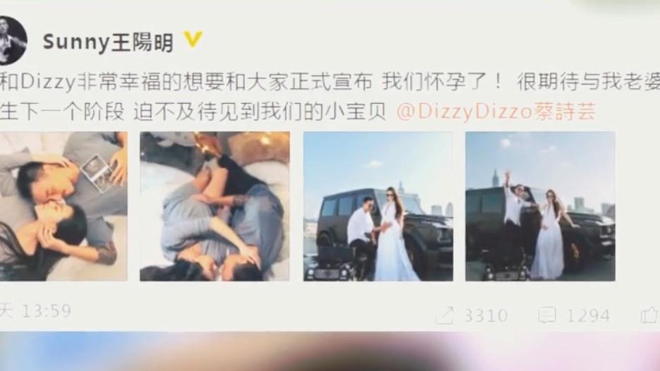 恭喜!王阳明宣布老婆蔡诗芸怀孕:迫不及待见到我们的小宝贝
