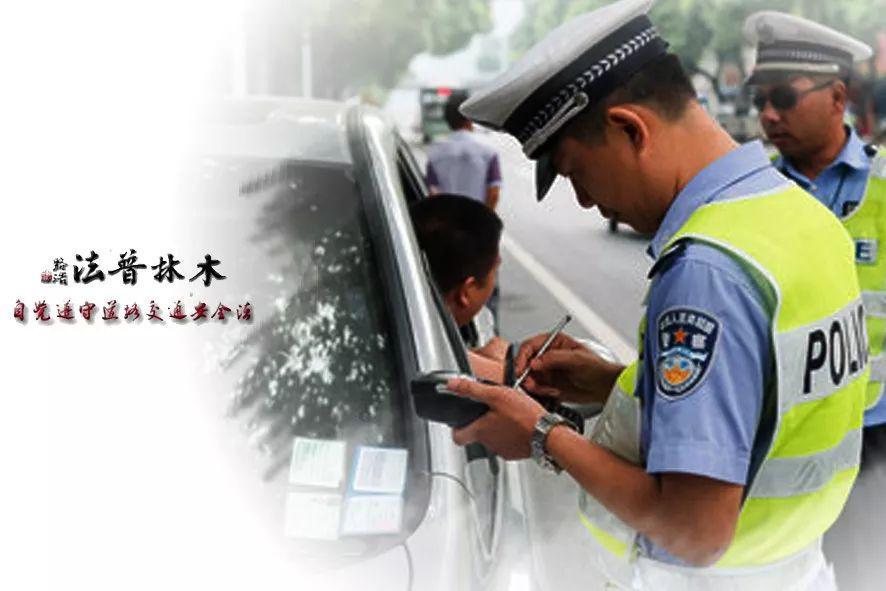 交警开出的罚单中,单项罚款,最高金额是多少?